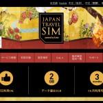 日本での短期滞在にはやはりIIJmioのJapan Travel SIMが便利だった