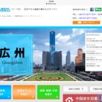 中国広州での住まい・シェアハウス探しにおすすめのサイト