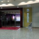 【空港ラウンジ体験記】広州白雲国際空港 Hainan Airlines First Class Lounge