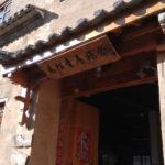 【世界の宿情報】中国/大理/沙溪/Dali Alley Youth Hostel