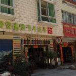 【世界の宿情報】中国/丹霞山/Danxia International Youth Hostel
