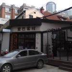 【世界の宿情報】中国/上海/Dengba Hostel Shanghai Branch